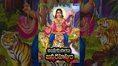 Ayyappa Swamy Janma Rahasyam Telugu Full Movie