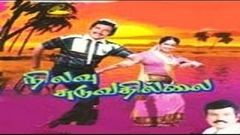Nilavu Suduvathillai (1984)   Sivakumar Radhika   Full Tamil Movie   Old Tamil Hit Movies