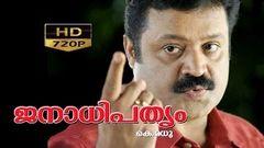 Action Malayalam Full Movie | Janathipathyam Malayalam Full Movie | Suresh Gopi