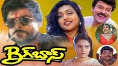Big Boss Full Length Telugu Movie Chiranjeevi Roja DVD Rip