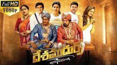 Desamudurs Latest Telugu Full Length Movie   Prudhviraj Posani Krishna Murali - 2018