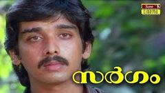 Sargam Malayalam Full Movie | Vineeth | Manoj K.Jayan | Rambha | Nedumudi Venu