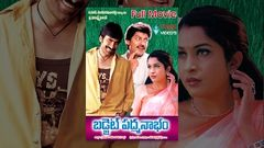 Budget Padmanabham Full Length Telugu Movie