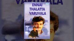 Unnai Thedi | Ajith Kumar Malavika Sivakumar | Tamil Full Film