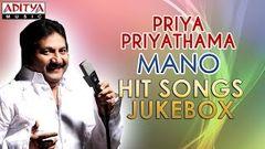 Priya Priyathama - Mano Telugu Film Hit Songs Jukebox (Vol -1)