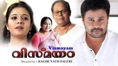 Ee Puzhayum Kadannu Full Movie 2016 | Dileep New Malayalam Movie 2016 | Manju Warrier New Film 2016
