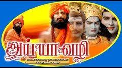Ayya Vazhi | Tamil Full Movie Devotional Siddhar Movie