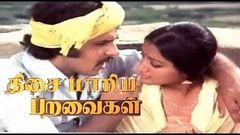 Thesai Maariya Paravaigal 1979: Full Tamil Movie