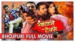 Rangdari Tax Bhojpuri Movies Full 2017 | Yash Kumar Mishra Poonam Dubey | New Bhojpuri Movie