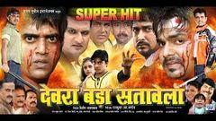 HD देवरा बड़ा सतावेला - Bhojpuri Movie I Devra Bada Satawela- Bhojpuri Film I Ravi Kishan Pawan Singh