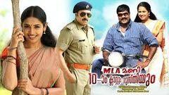 KALABHAVAN MANI Malayalam Full Movie AANDAVAN