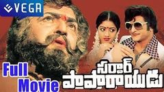 Telugu Old Hit Movies | Sardar Paparayudu Full Length Telugu Movies HD | NTR | Sri Devi | Mohan Babu