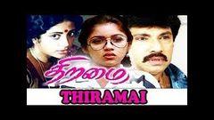 Thiramai 1985: Full Length Tamil Movie