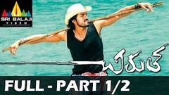 Chirutha Full Movie | Part 1 2 | Ram Charan Neha Sharma | 1080p | With English Subtitles