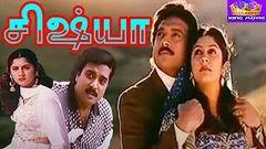 SISHYA || சிஷ்யா || Tamil Rare Super Hit Movie || Karthick || Roshini || HD