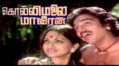 Kolli Malai Maaveeran | Kamal Hassan | Tamil Full Movie