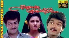 Tamil Full Movie HD | Rajavin Parvayile | Ajith Vijay Vadivelu | Super Hit Movie