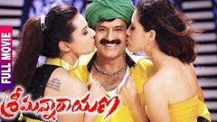 New Telugu Full Movie | Srimannarayana Latest Telugu Movie 2016 | Bala Krishna Parvati Melton