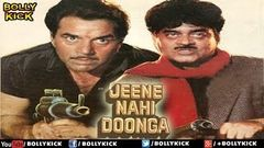 Jeene Nahi Doonga | Full Hindi Movies | Dharmendra | Shatrughan Sinha | Anita Raj | Raj Babbar |