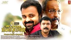 Malayalam New Movie Realeases | Kunchacko Boban Malayalam Full Movies | 2016 Upload