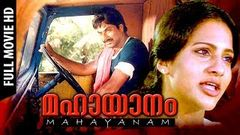 Malayalam Super Hit Family Action Full Movie   Mahayanam [ HD ]   Ft, Mammootty, Mukesh, Seema