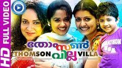 new malayalam nivin pauly full movie 1080p HD | Nivin Pauly | Anu Emmanuel | Suraj Venjaramoodu