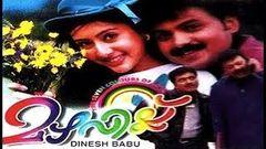 MAZHAVILLU Malayalam Full Movie 1999 From Dinesh Baboo