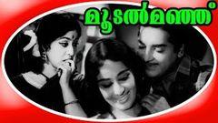 Moodal Manju | Old Malayalam Black & White Full Movie | Prem Nazir