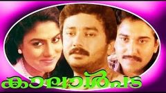 Kaalalpada - Superhit Full Movie - Malayalam
