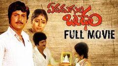 Edadugula Bandham | Full Telugu Movie | Mohan Babu Jayasudha