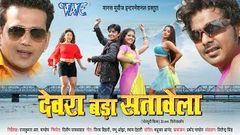 देवरा बड़ा सतावेला - Bhojpuri Movie I Devra Bada Satawela- Bhojpuri Film I Ravi Kishan Pawan Singh