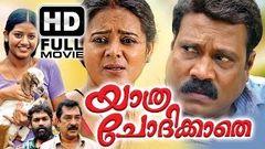 New Malayalam Movie 2016 Yathra Chodhikkathe   Kalabhavan Mani   Latest Release 2016