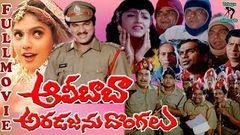Alibaba Aradajanu Dongalu (1994) - Full Length Telugu Film - Rajendraprasad - Ravali - Brahmanandam