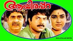 Malayalam Super Hit Full Movie - Aavanazhi