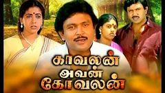Superhit Comedy Movie - Kavalan Avan Kovalan - Tamil Full Movie | Prabhu | Visu | Rekha
