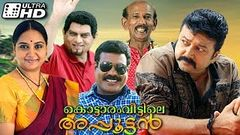 Malayalam Full Movie KOTTARAM VEETTILE APPUTTAN | Malayalam Comedy Movie