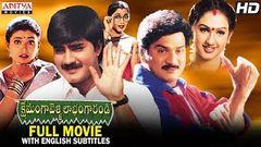 Kshemanga Velli Labanga Randi Telugu Full Movie with English Subtitles | Srikanth | Aditya Movies
