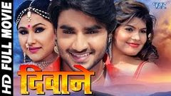 दिवाने | Deewane | Super Hit Full Bhojpuri Movie 2017 | Bhojpuri Full Film | Chintu Priyanka Pandit