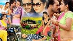 New Bhojpuri Movie | Mehandi Laga Ke Rakhna 2017 Bhojpuri Movie | Khesari Lal Yadav | Kajal Raghwani