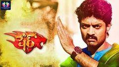 Ram Latest Super Hit Telugu Full HD Movie | Ram | Rakul Preet | Sonal Chauhan | Cinema Hall