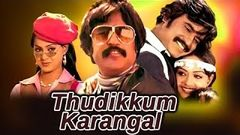 Thudikkum Karangal | Rajinikanth Radha | Full Tamil Movie | HD