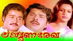 Lakshmana Rekha 1984 Full Malayalam Movie I Mammootty Mohanlal Seema