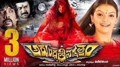 Arundhati Nakshatram Telugu Full Length Movie [HD] - Saranya Mohan Vineeth