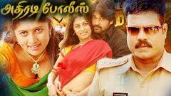 Athiradi Police   Tamil Hit Full Movie   Kalabhavan Mani