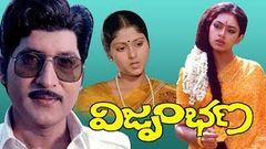 Vijrumbhana | Full Telugu Movie | 1986 | Shoban Babu Jayasudha