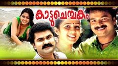 Malayalam Full Movie - Kattuchembakam - Jayasurya Anoop Menon and Charmy Kaur [HD]