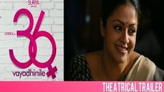 Tamil Full Movie 2015 - 36 vayathinile (2015) - Jyotika | Rosshan Andrrews | Santhosh Narayanan