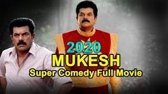 Latest Malayalam Full Movie 2020 | Mukesh super Comedy Movie | Malayalam Cinema Central