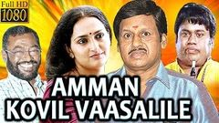 Amman koil Vaasaliley 1996:Full Tamil Movie