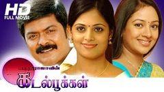 Tamil Full Movie | Kadal Pookal | Award Winning Movie | Ft Murali Manoj Sindhu Menon